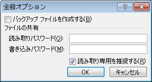 名前を付けて保存 ツール 全般オプション