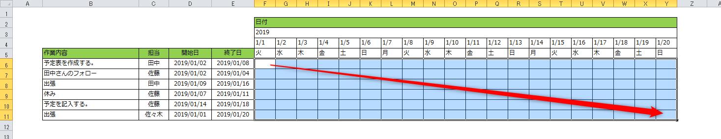 エクセル スケジュール表 範囲を選択