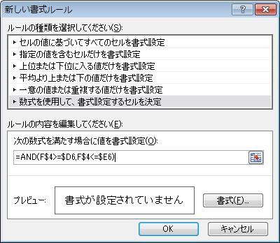エクセル スケジュール表 セルの書式(塗りつぶし)