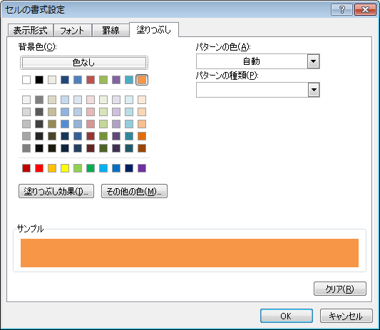 エクセル スケジュール表 条件付き書式(書式:塗りつぶし)