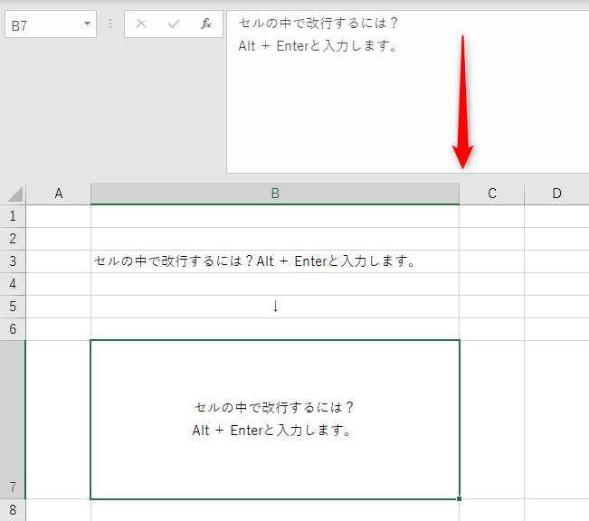 エクセル 数式バー サイズ変更