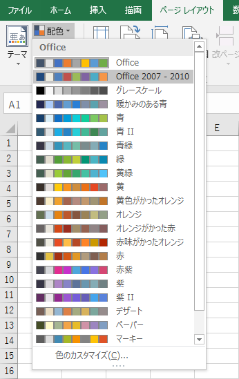 Excel ページレイアウト 配色