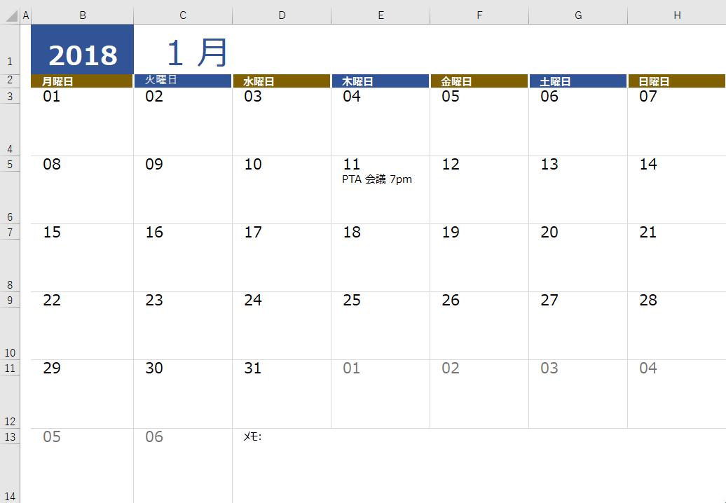 カレンダー Windows10