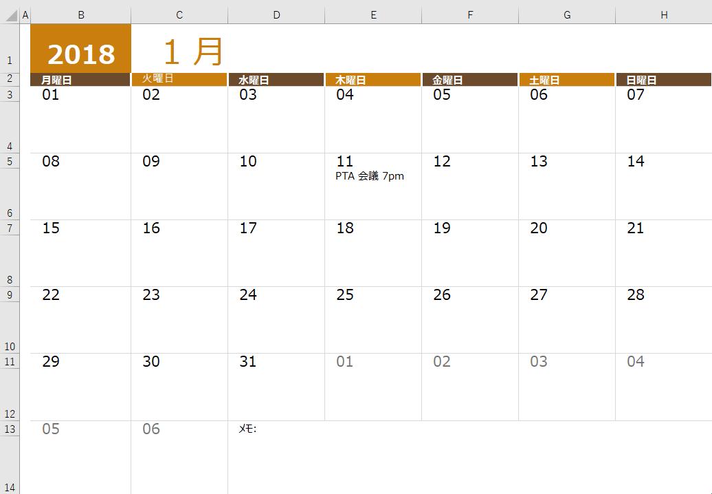 カレンダー Windows7