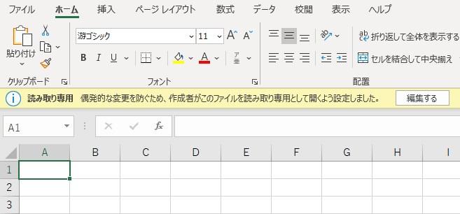 偶発的な変更を防ぐため、作成者がこのファイルを読み取り専用として開くよう設定しました。