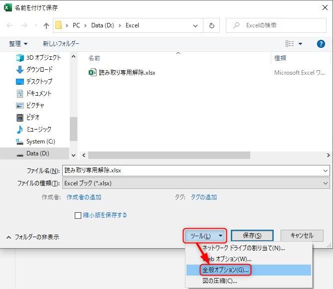 Excel-名前を付けて保存-ツール-全般オプション