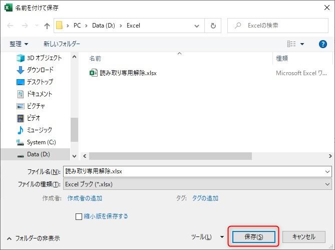 Excel-名前を付けて保存-保存