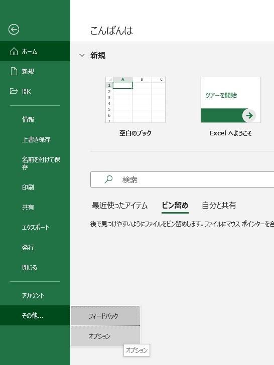 ファイル-その他-オプション